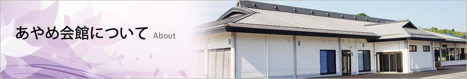 日田市の葬儀・葬式 | あやめ会館 公式ホームページ official website :  あやめ会館について