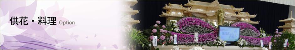 日田市の葬儀・葬式 | あやめ会館 公式ホームページ official website :  供花・料理