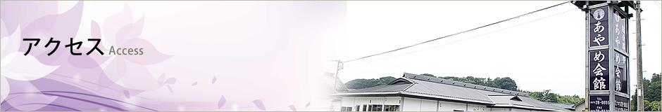 日田市の葬儀・葬式 | あやめ会館 公式ホームページ official website :  アクセス