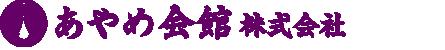 日田,葬儀,葬式,あやめ会館ホームページ