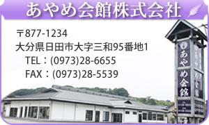 インフォメーション-日田,葬儀,葬式,あやめ会館